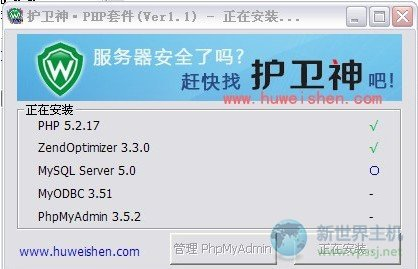 iis上php+mysql环境一键安装教程和安装包