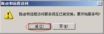 windows2003 vps搭建VPN图文教程
