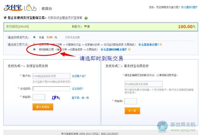 vps自助在线购买开通图文教程