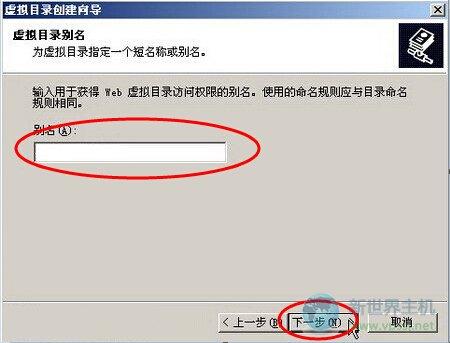 windows 2003创建网站虚拟目录