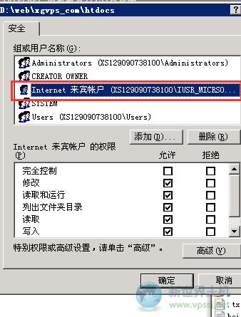 IIS上怎么给网站添加写入与修改权限