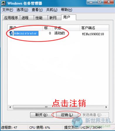 windows系统vps怎么正确退出远程桌面