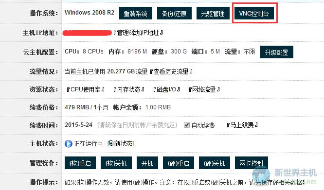 香港vps主机无法远程登录怎么办