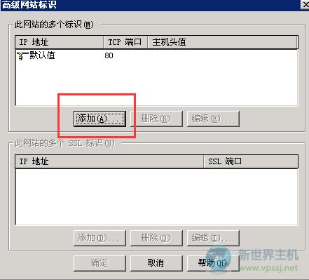 香港服务器的IIS如何绑定多个域名
