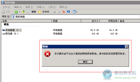 Windows2003限制别人使用C盘图文教程