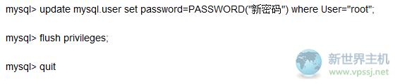 忘记MySQL的root密码怎么办