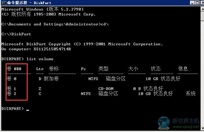 香港vps如何使用DiskPart命令扩展硬盘