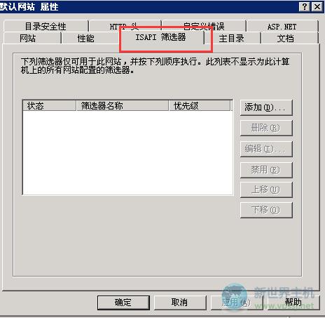 windows系统的iis如何启用伪静态支持