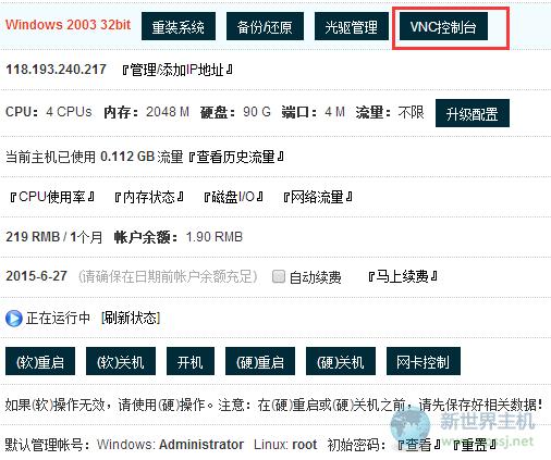 香港vps忘记远程登录端口怎么办
