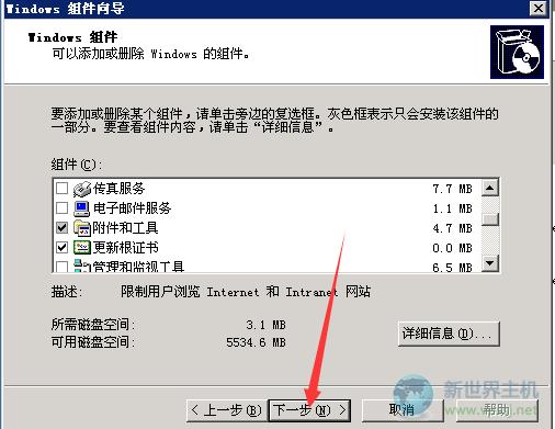如何安装DNS服务器组件