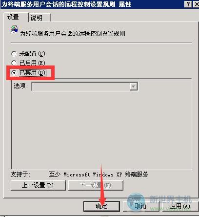 如何配置主机同时允许连接数