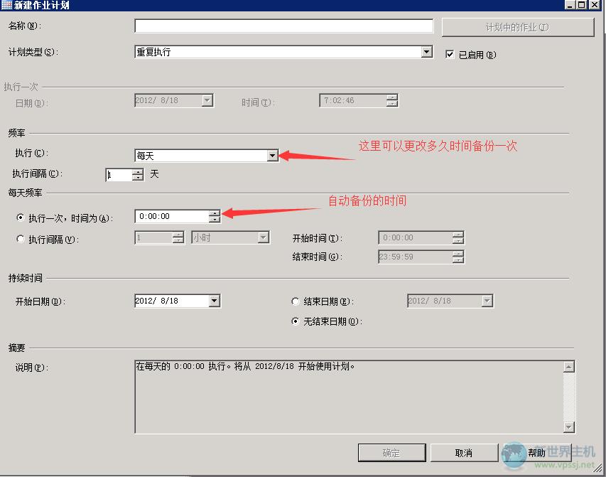 2008SQL如何自动备份