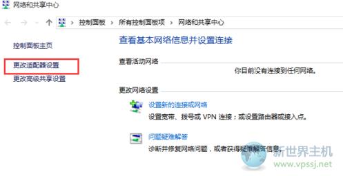 关于win10系统VPN连接故障