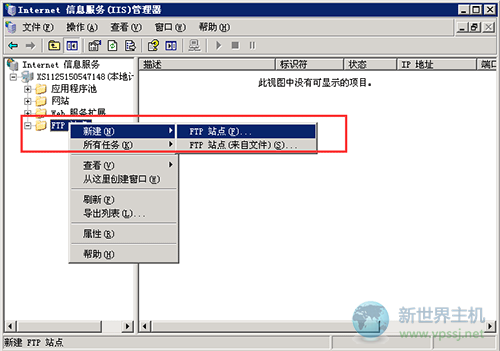 IIS6如何搭建FTP站点