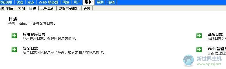 如何查看2003系统服务器日志