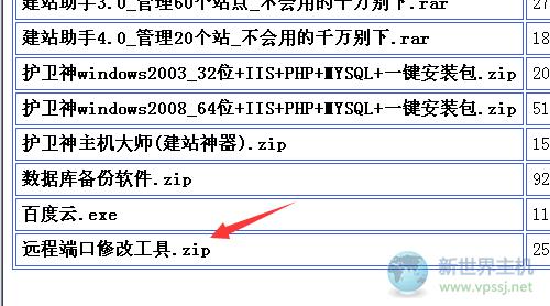 开通香港VPS后的基本安全措施