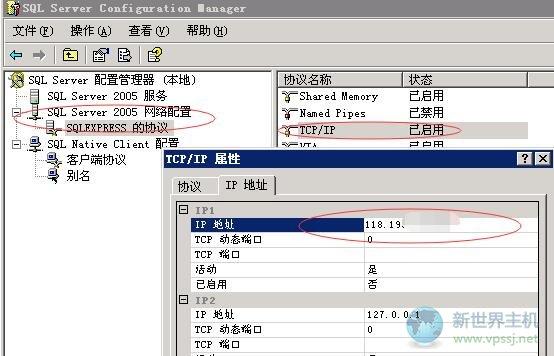 2005SQL服务无法启动解决办法