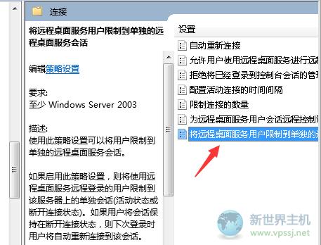 win7系统如何实现多用户登录