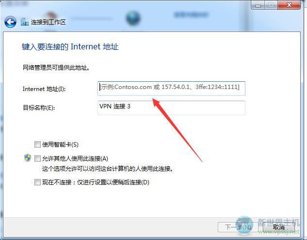 win7系统如何搭建VPN?