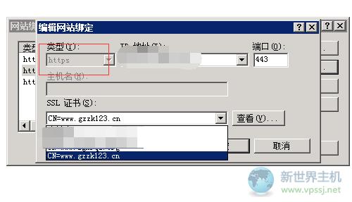 香港服务器安装SSL证书教程