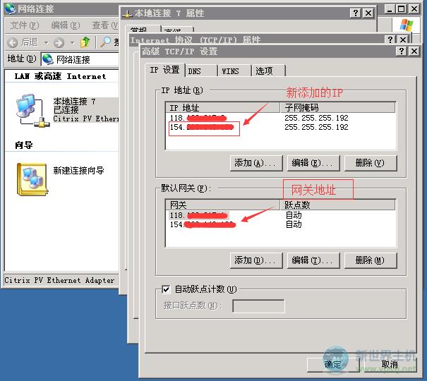 单网卡绑定多IP实例教程