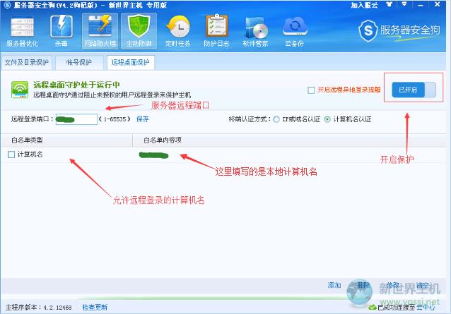 win系统如何使用远程桌面保护