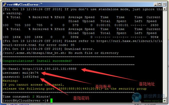 Linux系统下如何安装宝塔软件