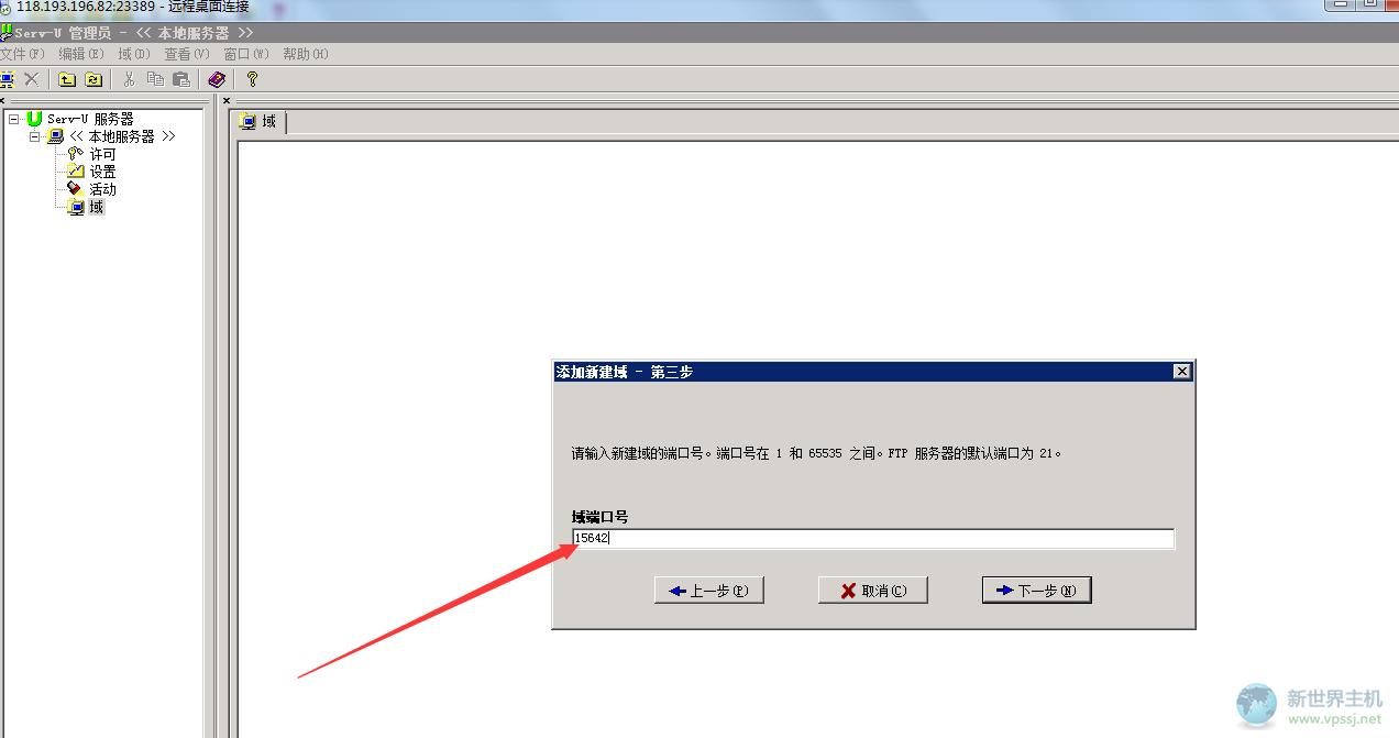 如何修改服务器ftp端口教程