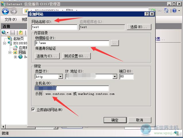 2008系统快速搭建网站教程