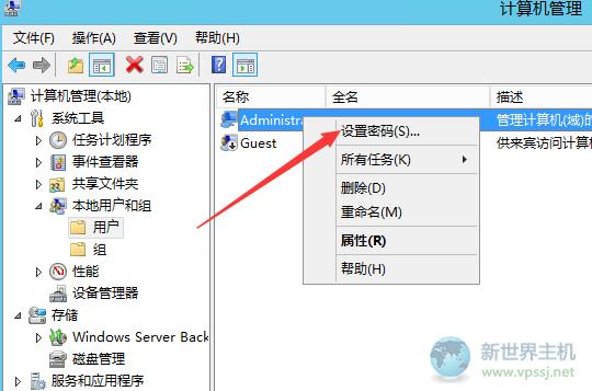 Win12系统如何修改登录密码