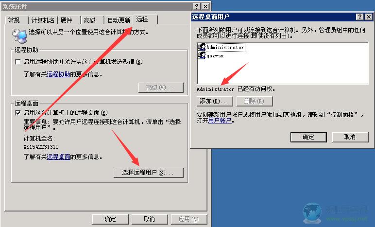 win03系统如何创建多个远程账户
