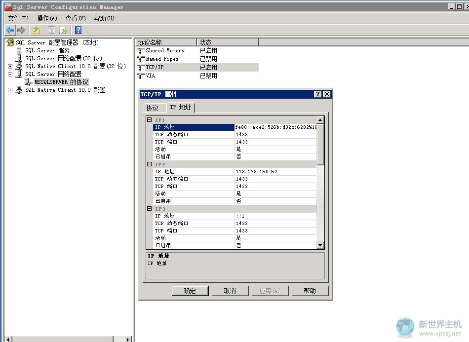 修改SQL2008数据库默认端口