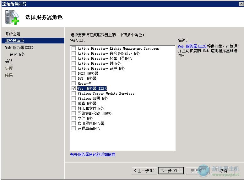 2008系统安装iis图文教程
