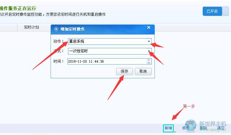 服务器如何设置定时任务(图)