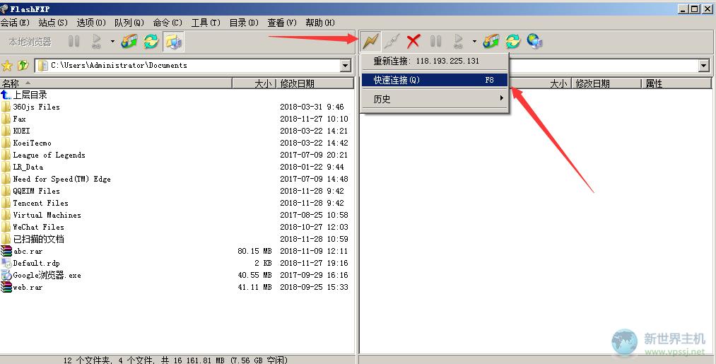 如何使用flashfxp直接连接Linux服务器