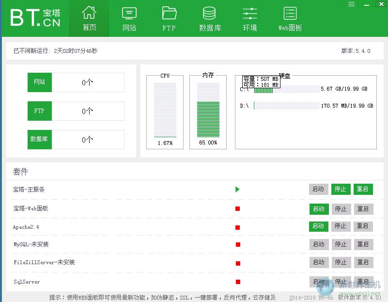 安装宝塔软件介绍