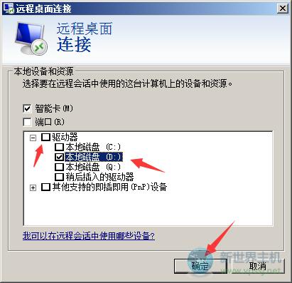 本地磁盘无法映射到香港服务器该怎么办