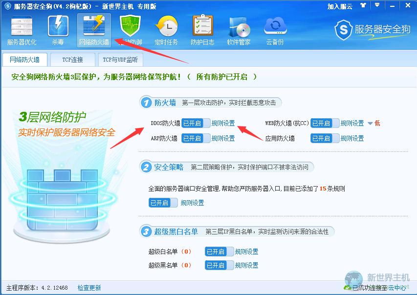 香港服务器win08中如何设置禁ping及开启