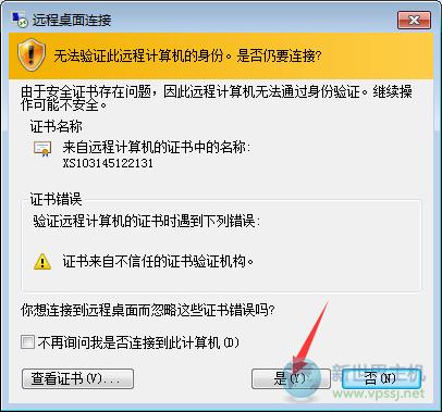 如何登录香港服务器教程详解